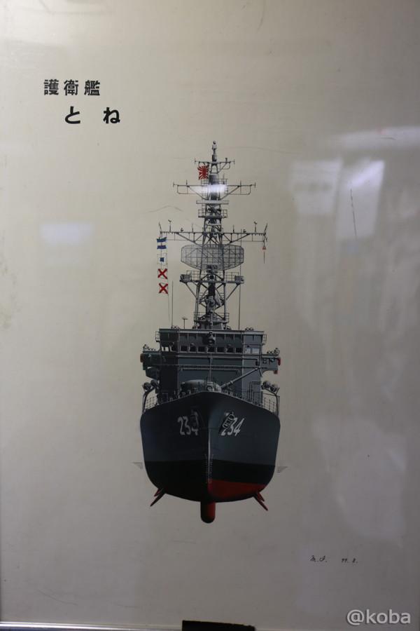 32 護衛艦 とね