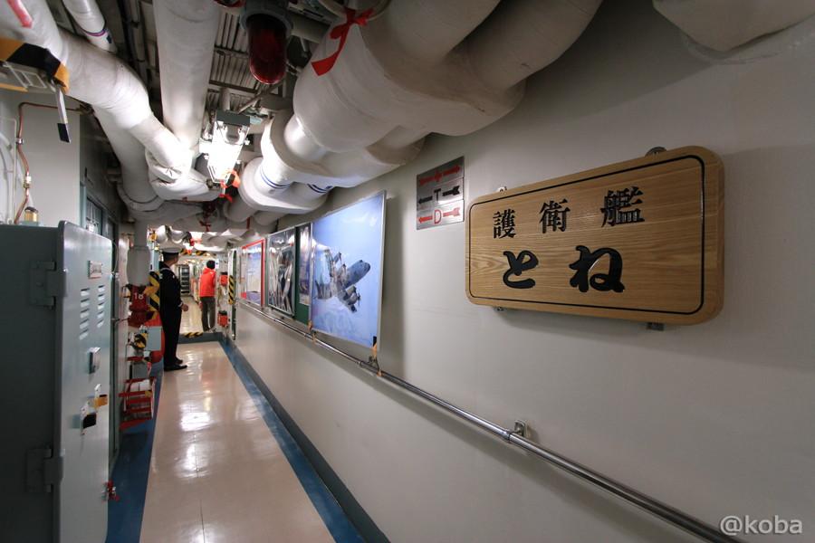 15 観艦式2015 「艦名 とね」船越岸壁(横須賀)