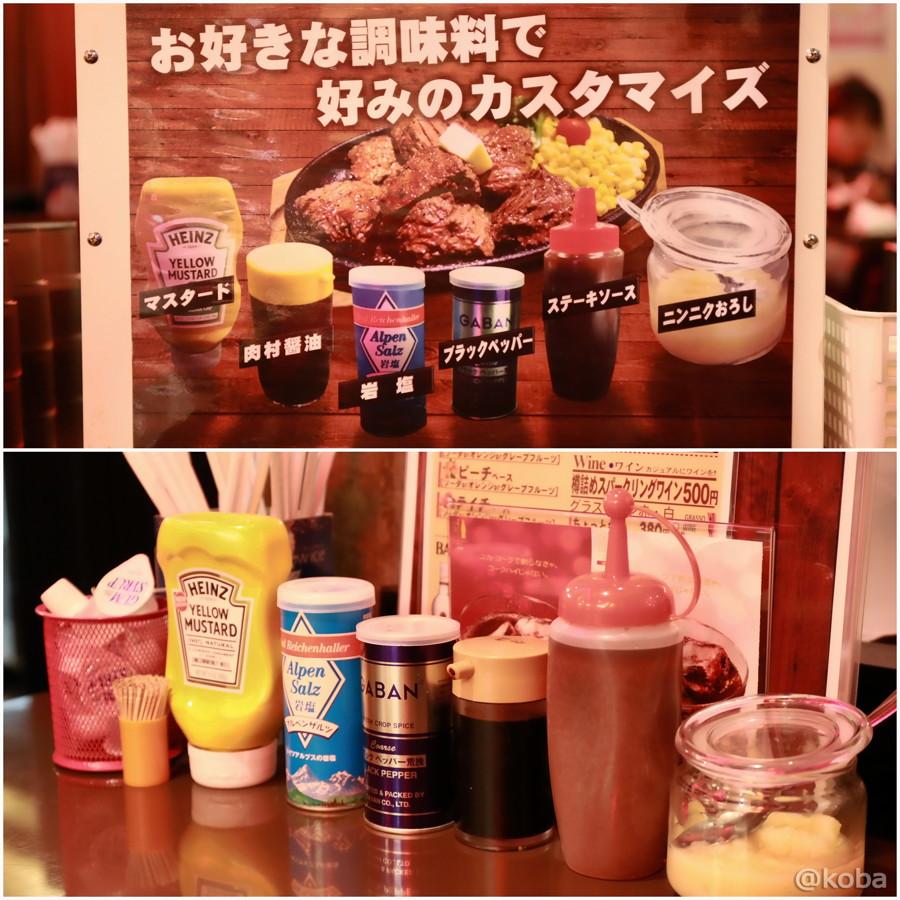 豊富な調味料の写真丨肉の村山 新小岩店