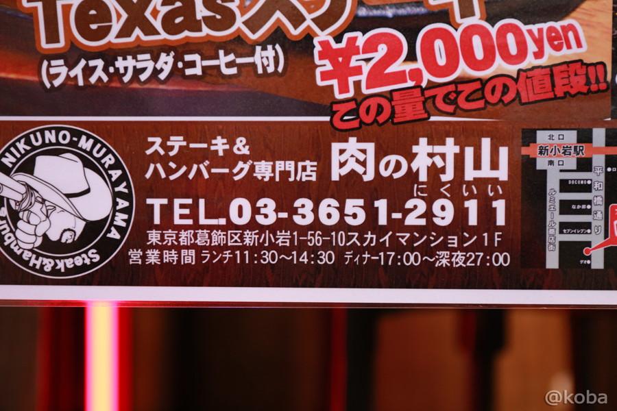 営業時間・電話番号の写真丨肉の村山 新小岩店