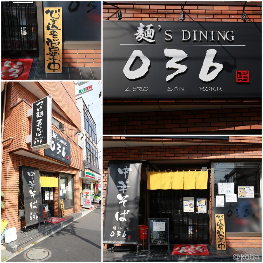 外観 小岩 麺's DINING 036