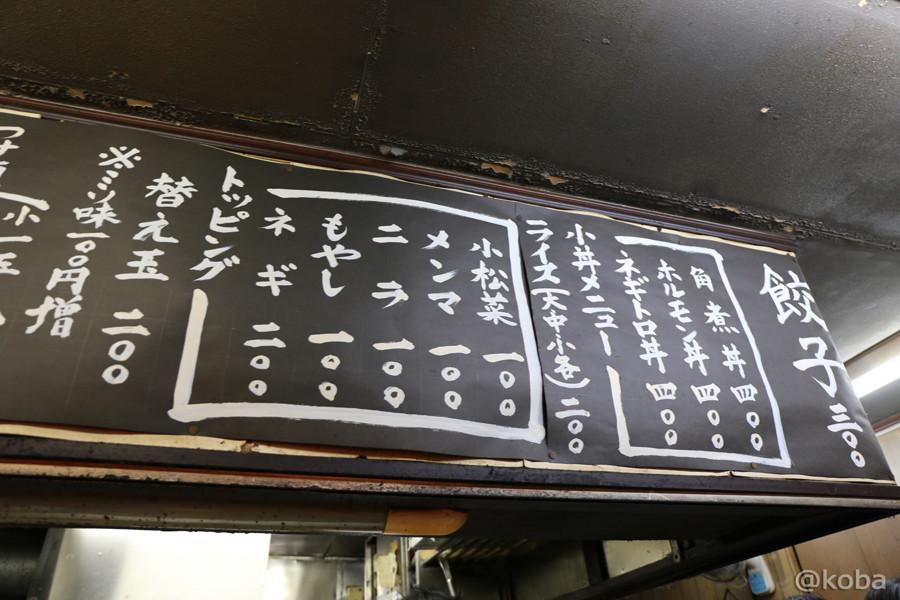 09メニュー トッピング 餃子