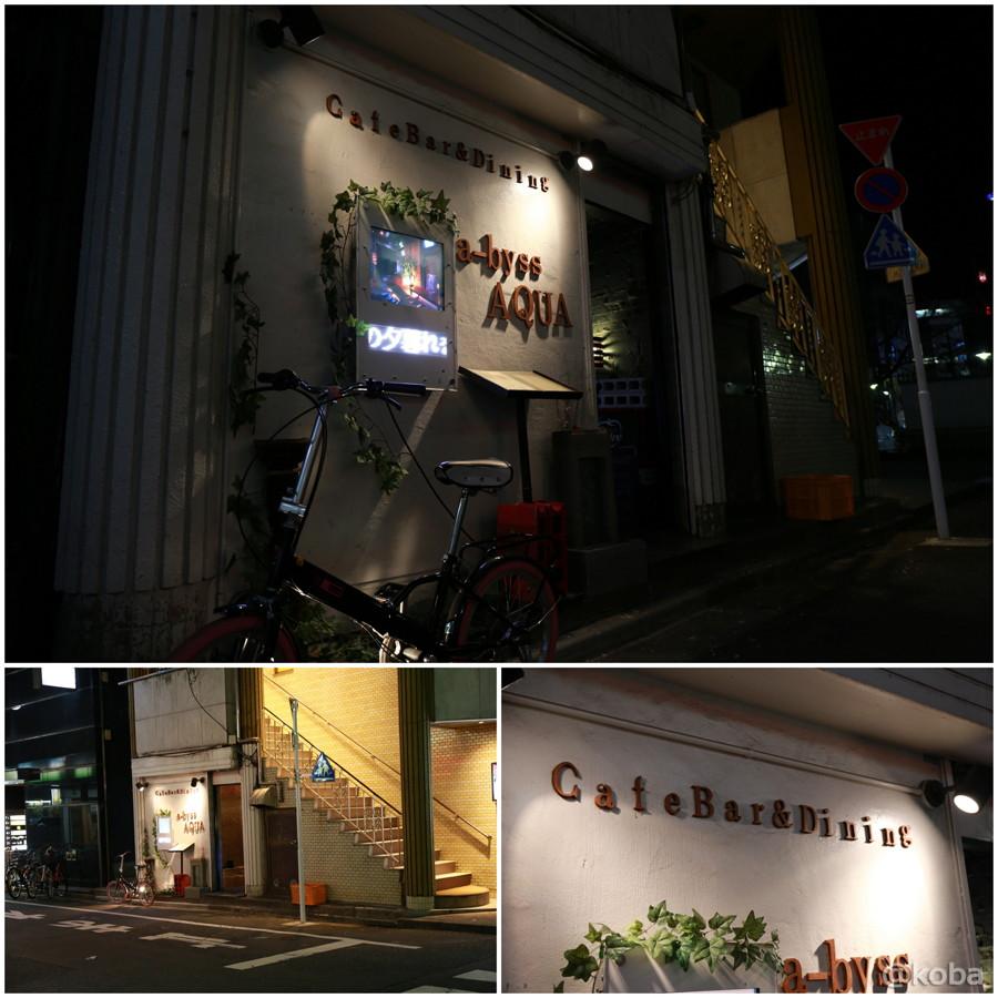 10外観  錦糸町 a-byss AQUA