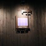 錦糸町「串刺し肉!」ビストロ ガフ (Bistro Guf) シュラスコバルのお店