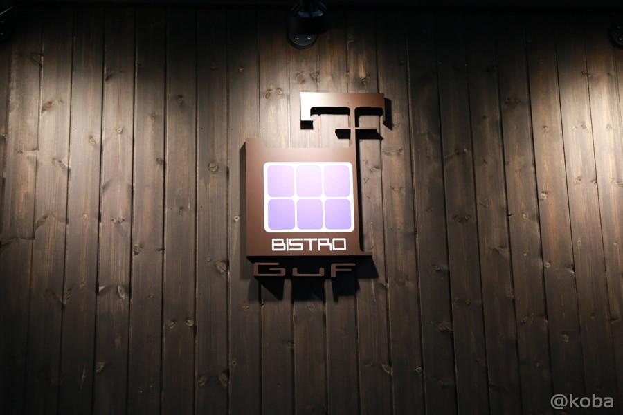 01錦糸町 ビストロ ガフ シュラスコ