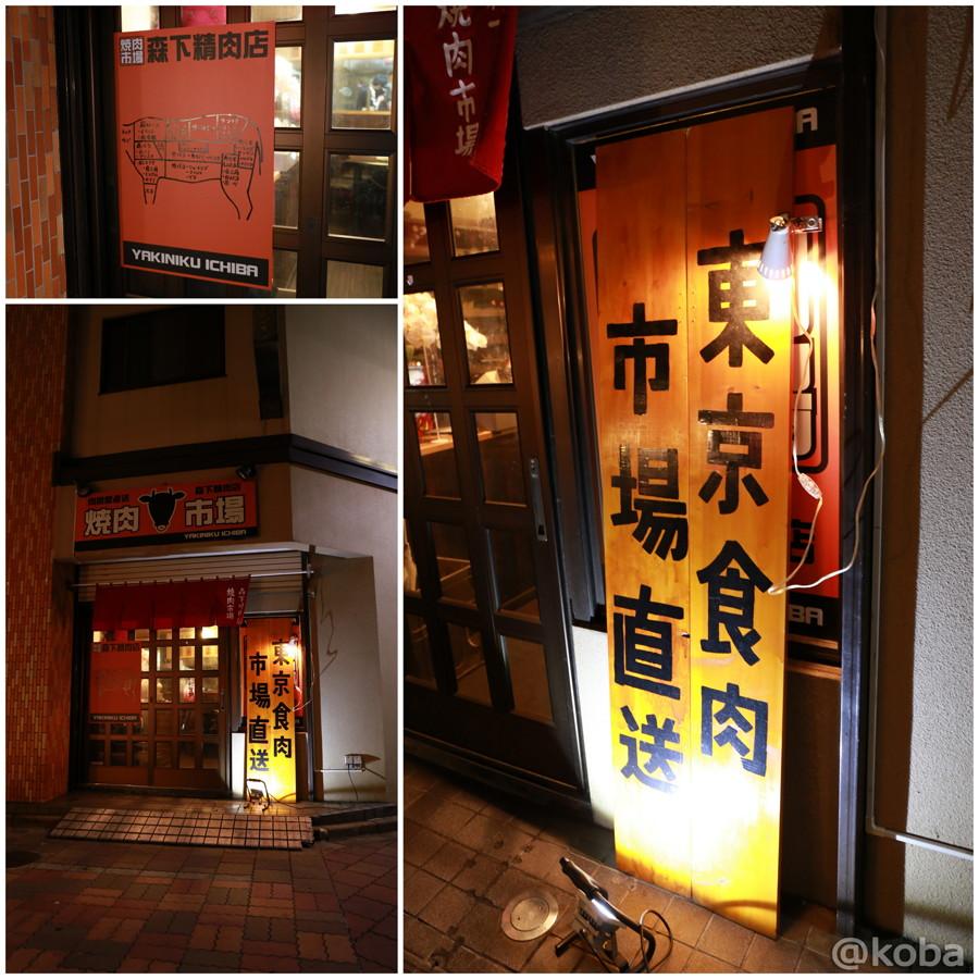 外観 小岩 焼肉市場森下精肉店 2号店
