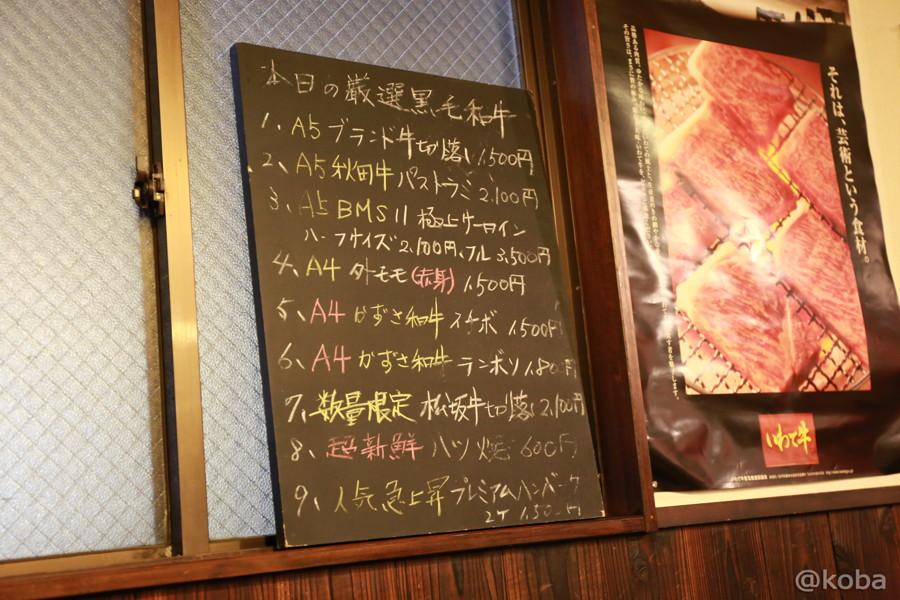 18小岩 焼肉市場 2号店 メニュー