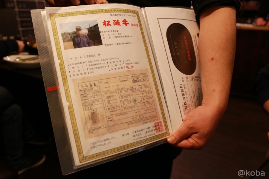 10松阪牛特産 証明書