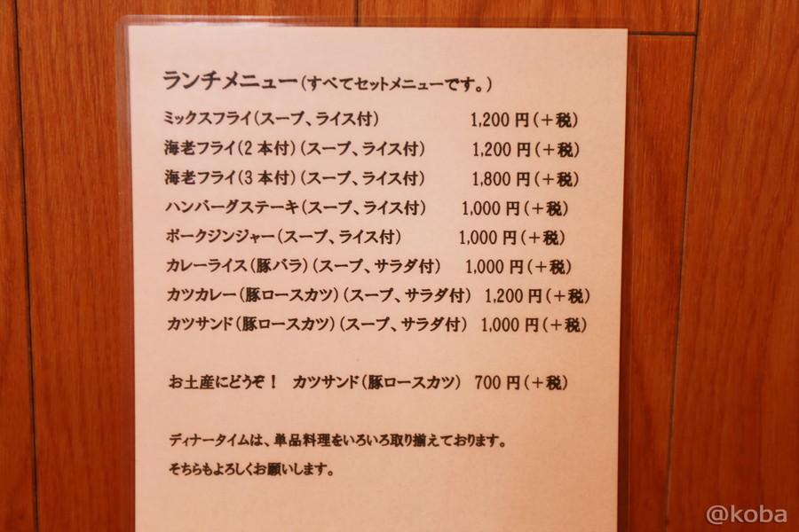 14ランチメニュー 立石 洋食工房ヒロ