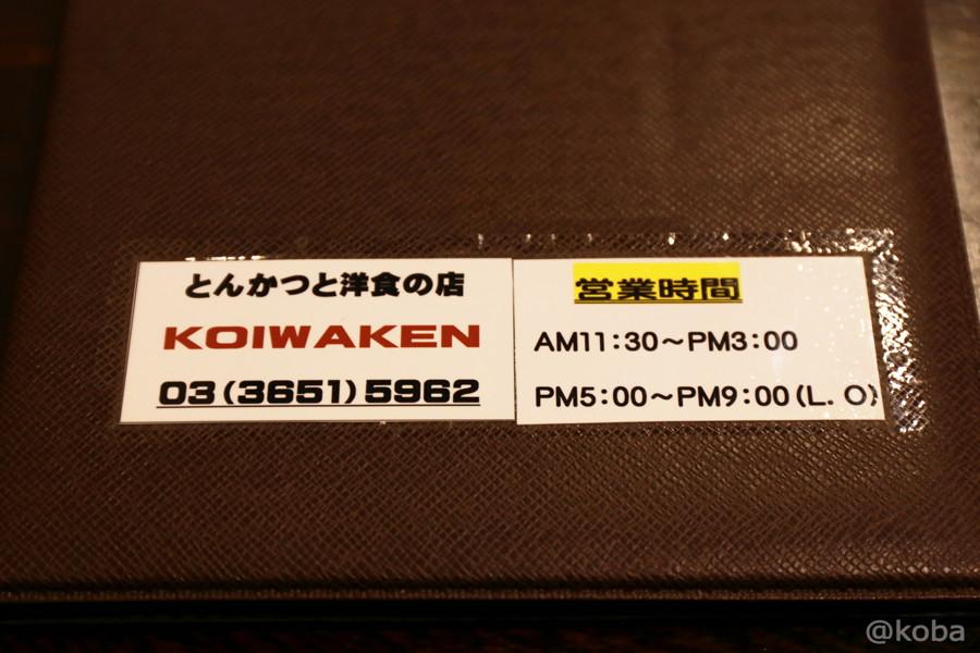 12営業時間 電話番号 新小岩 koiwaken