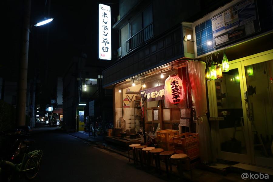 16外観 新小岩 ホルモン平田