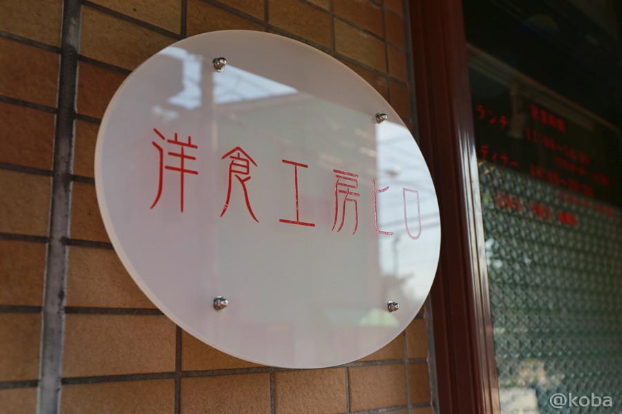 18立石 洋食工房ヒロ