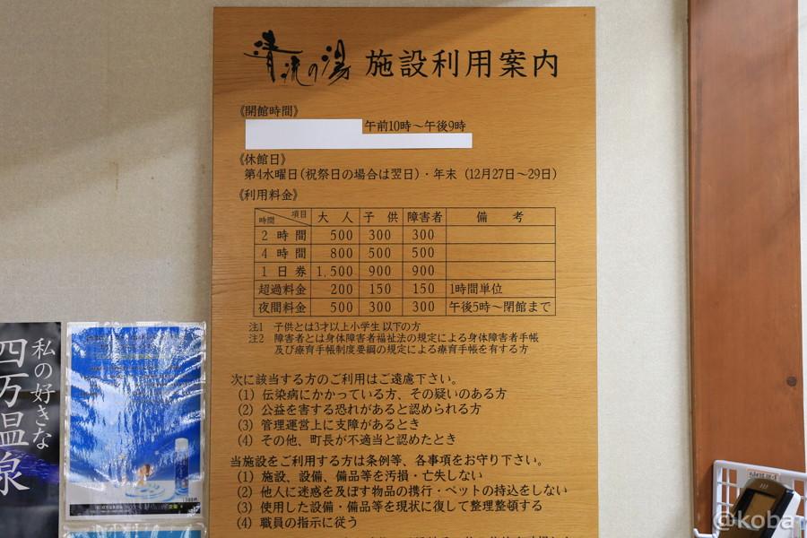 13施設利用案内-営業時間 休館日 利用料金