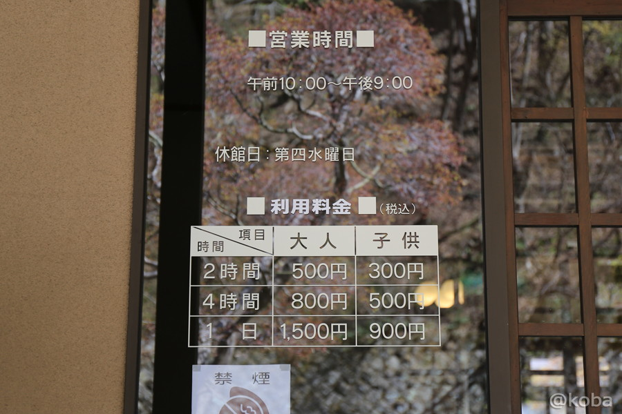 04営業時間・休館日・利用料金 500円(2h)、安い