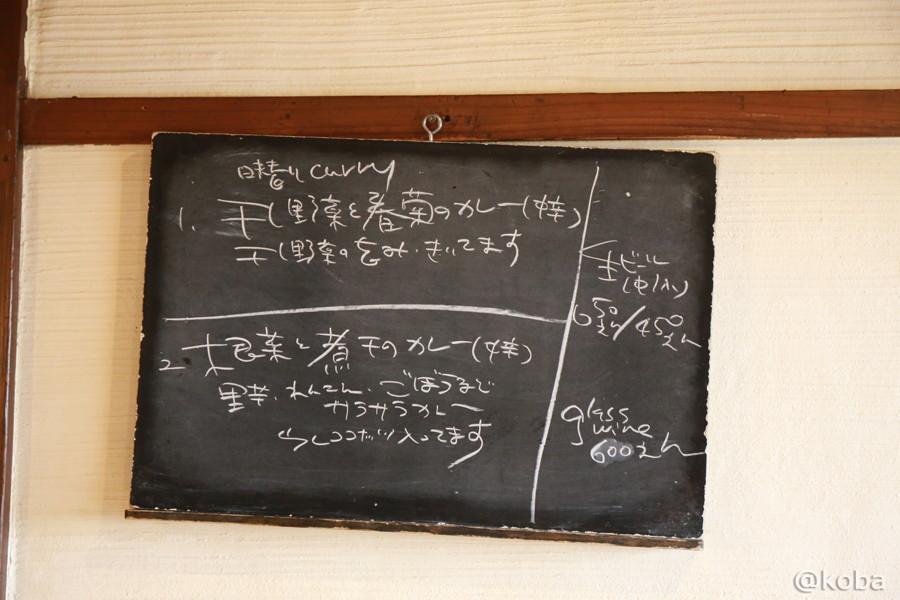 08日替りメニュー スパイスカフェ