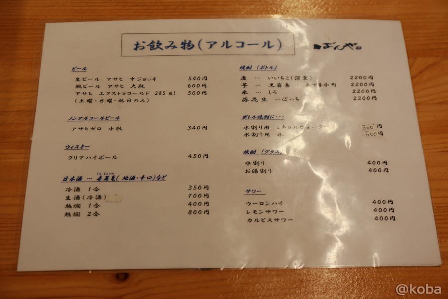 08千葉 保田漁港 ばんや アルコールメニュー