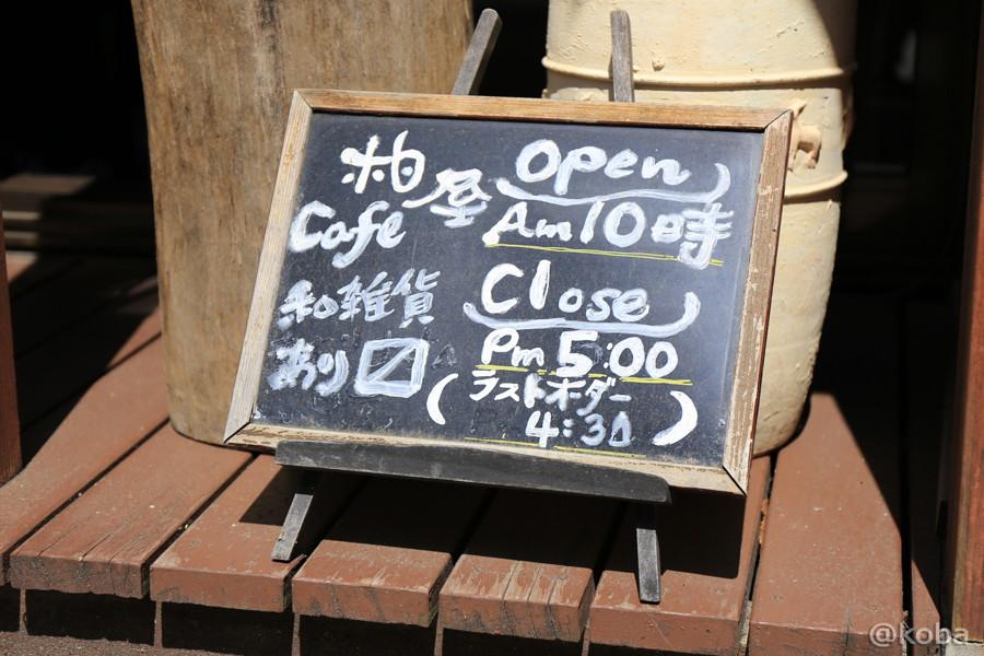 15営業時間 四万温泉 柏カフェ