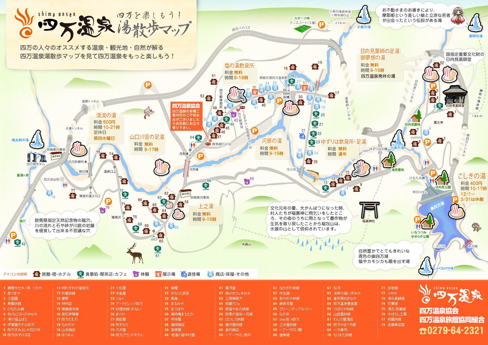 四万温泉 湯散歩マップ