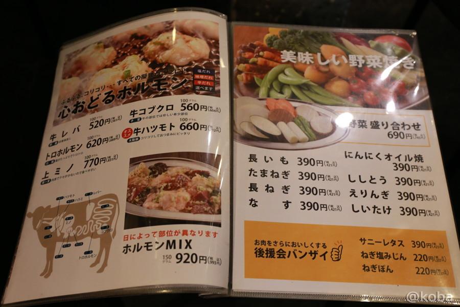 09メニュー 浅草橋 日本焼肉党