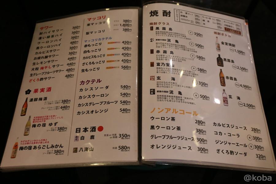 12メニュー 浅草橋 日本焼肉党