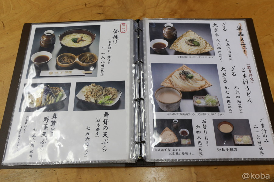 04水沢うどん 大澤屋 メニュー