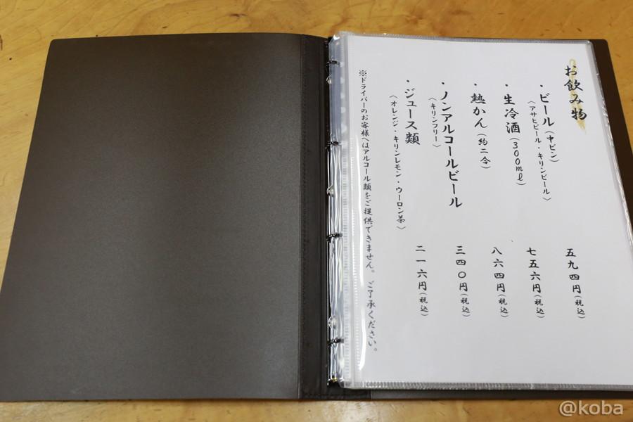 06水沢うどん 大澤屋 メニュー