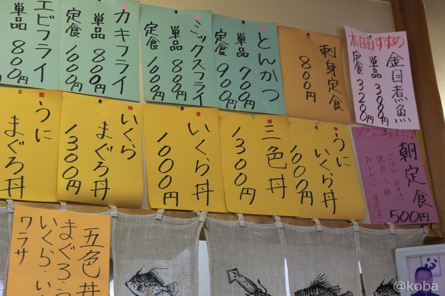 02メニュー 千葉 銚子市 浜めし