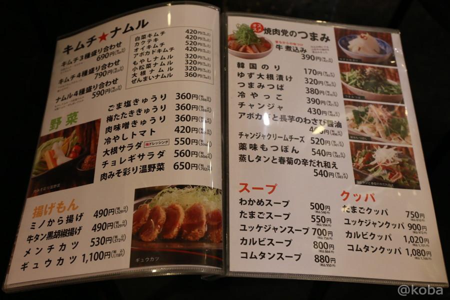 10メニュー 浅草橋 日本焼肉党