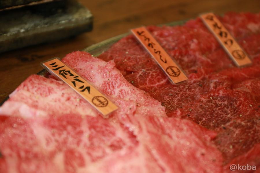 19山形牛 盛り合わせ (塩) 400g (三角バラ・とうがらし・マルカワ) 浅草橋 日本焼肉党