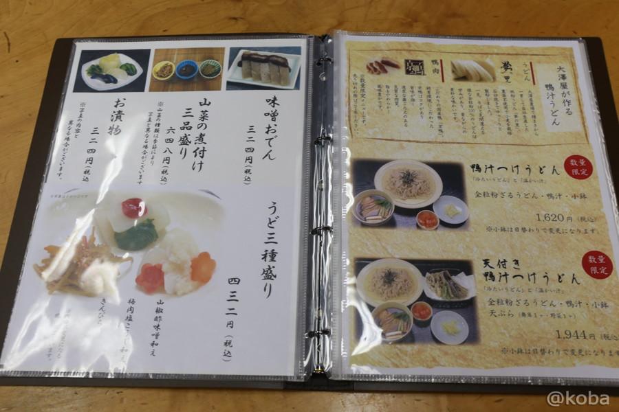 05水沢うどん 大澤屋 メニュー