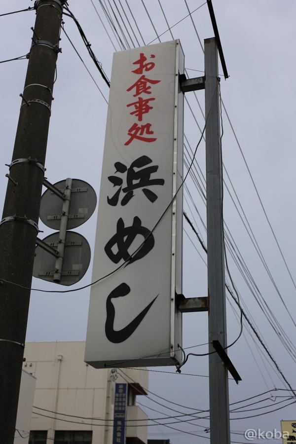 05千葉 銚子市 浜めし