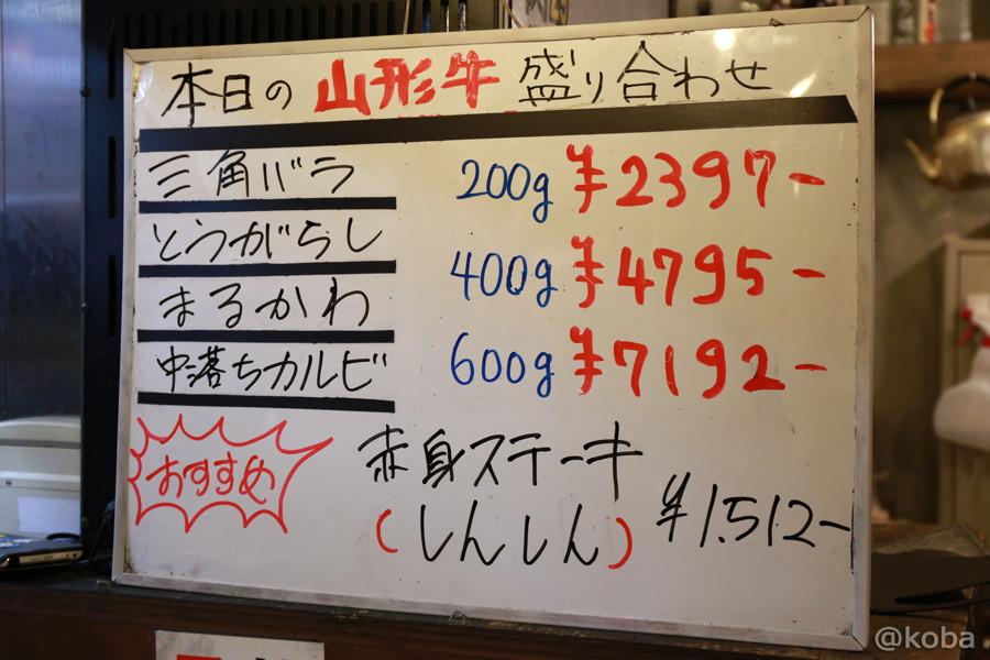 06おすすめメニュー 浅草橋 日本焼肉党