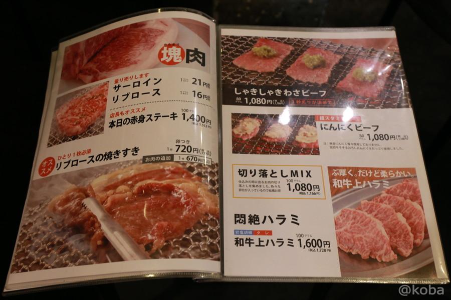 08メニュー 浅草橋 日本焼肉党