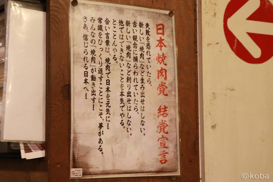 25日本焼肉党 結党宣言