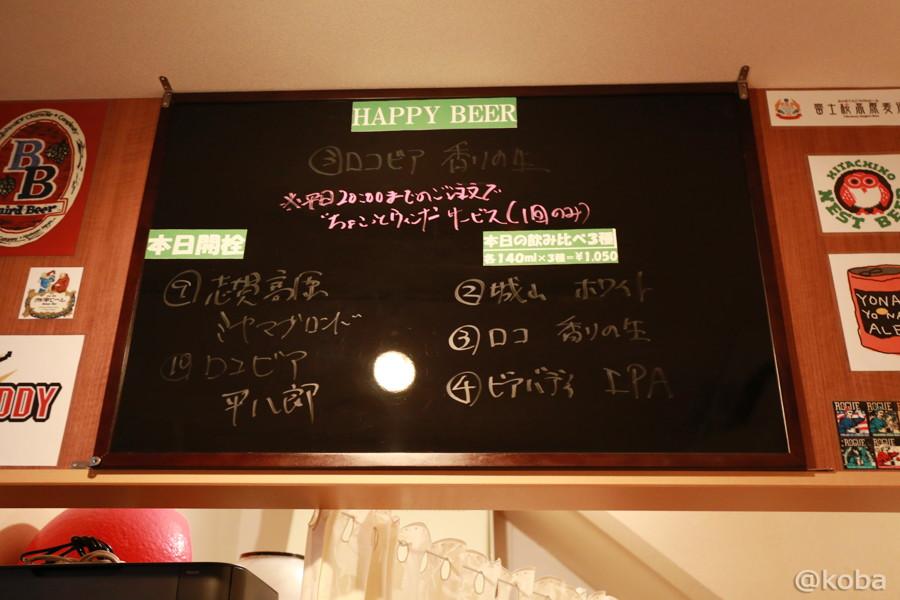 03新小岩 ビールバー クラウド メニュー