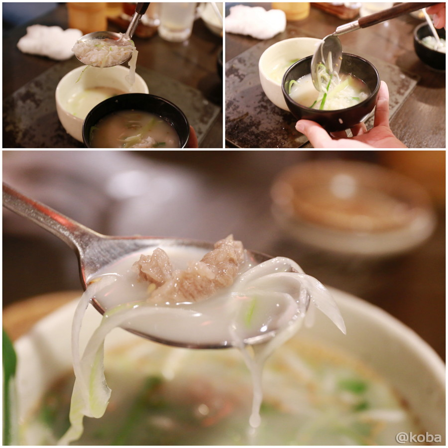 24コムタンスープ白飯ダイブ! 新小岩 ホルモン平田
