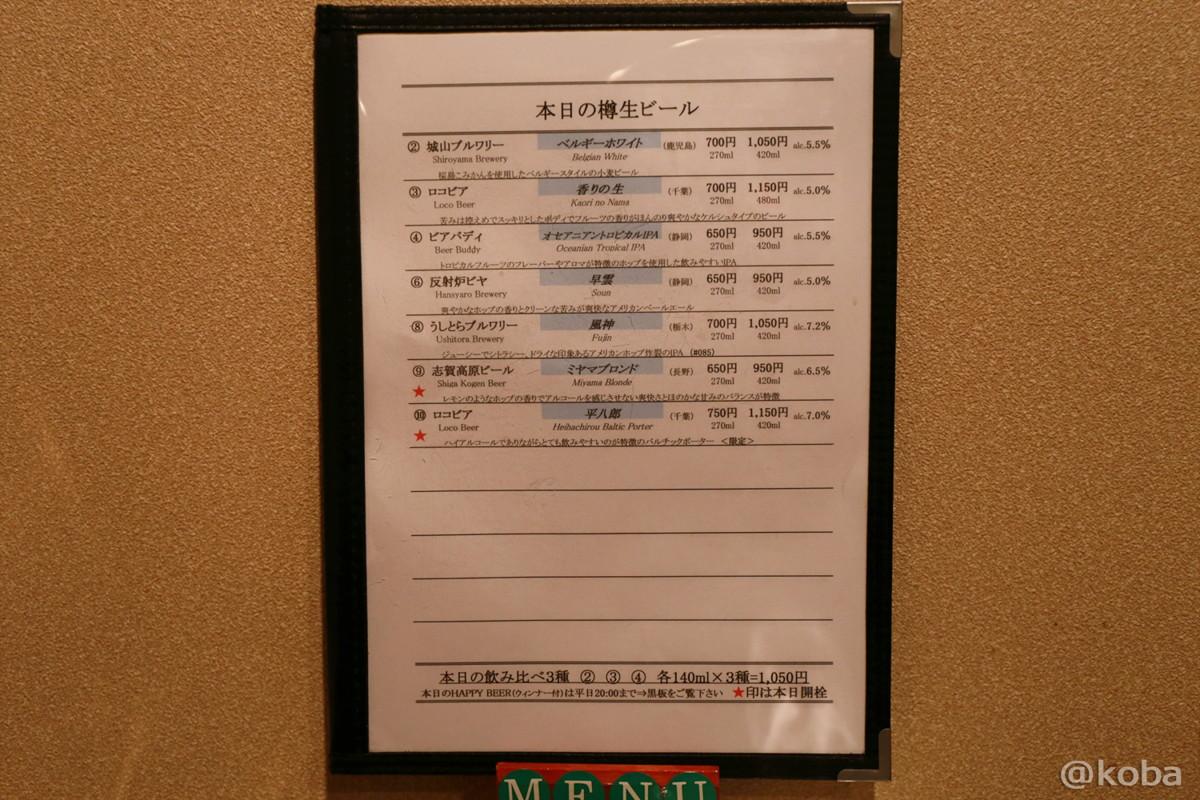 04新小岩 ビールバー クラウド メニュー