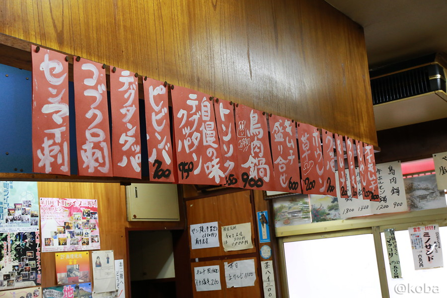 05 メニュー 堀切 富吉 (トミキチ)