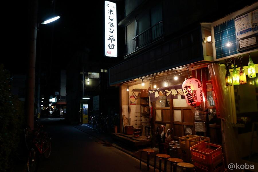 01外観写真 新小岩 ホルモン平田 shinkoiwa horumonhirata_koba-photo-blog