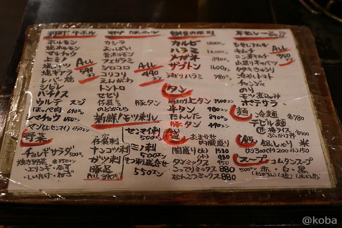 06メニュー 新小岩 ホルモン平田