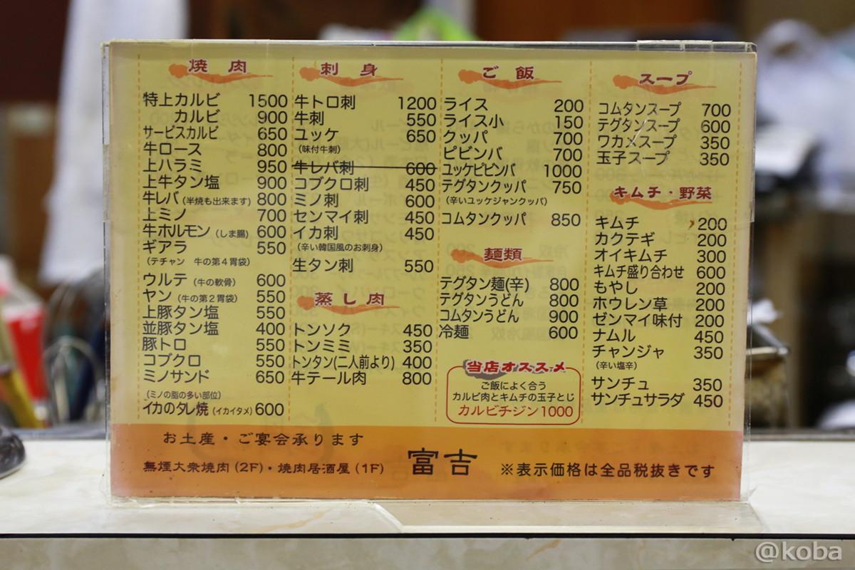 03 メニュー 堀切 富吉 (トミキチ)