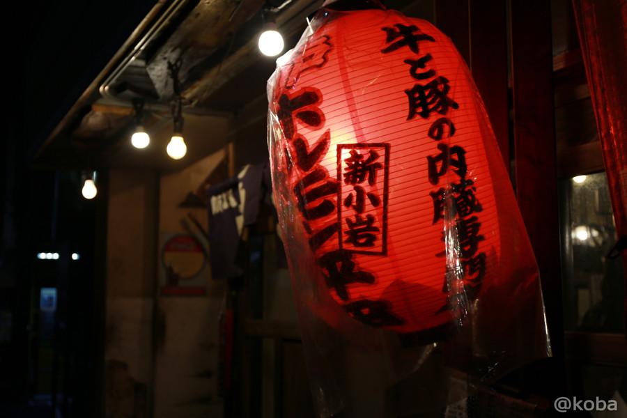 25新小岩 ホルモン平田 shinkoiwa horumonhirata
