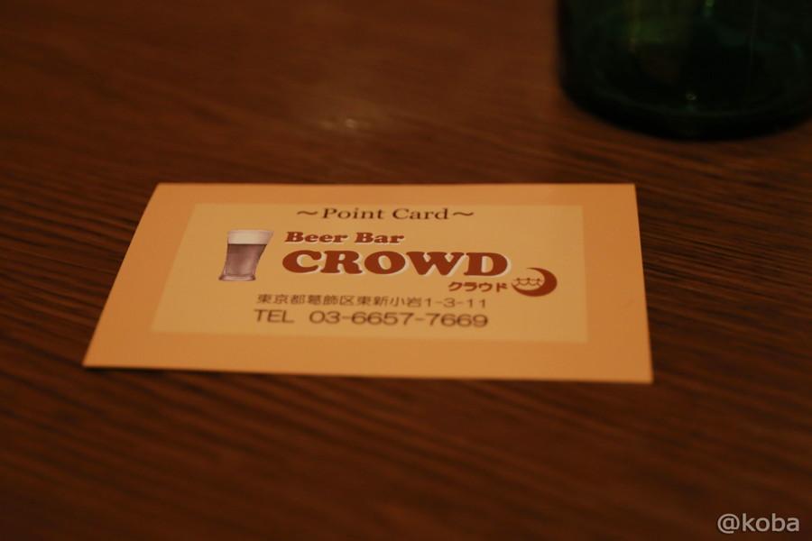 16新小岩 ビールバー クラウド ポイントカード