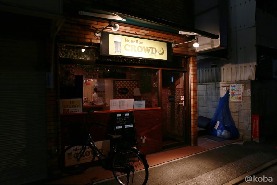 01新小岩 ビールバー クラウド (Beer Bar CROWD)_koba-photo-blog
