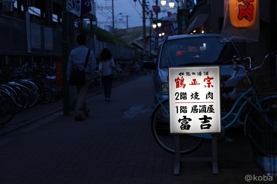 20 堀切 富吉 horikiri tomikiti_koba-photo-blog
