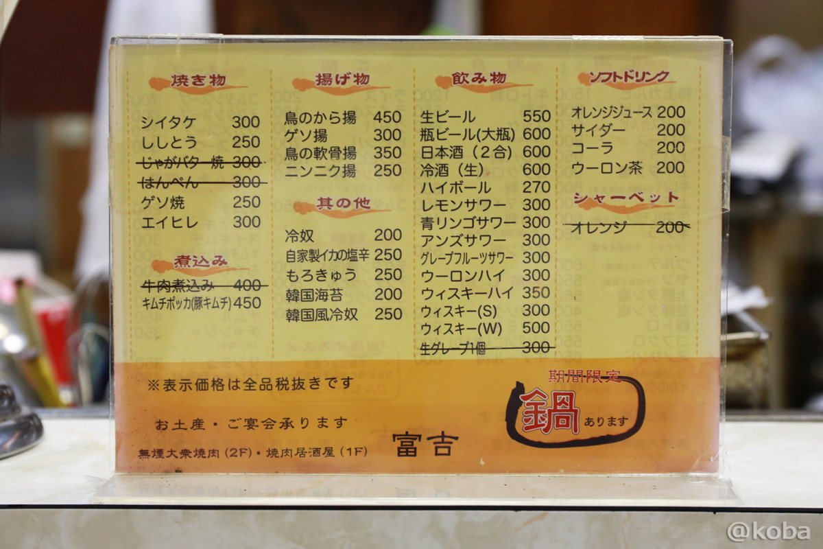 04 メニュー 堀切 富吉 (トミキチ)