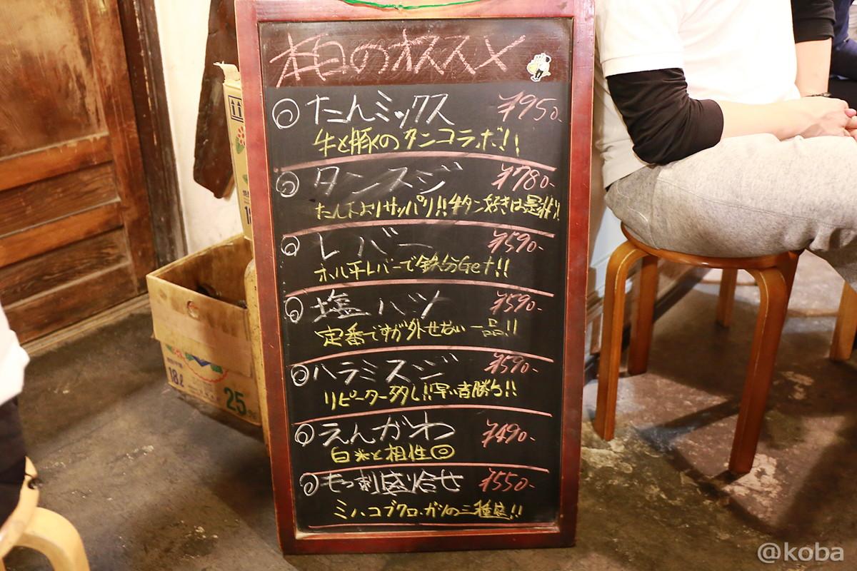 03新小岩 ホルモン平田 おすすめメニュー