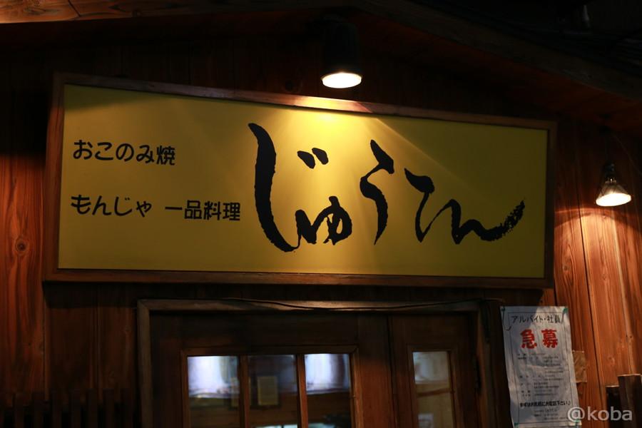 14じゅうてん 小岩店 お好み焼き・もんじゃ
