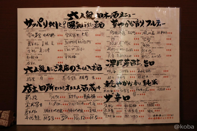 02ドリンクメニュー 小岩 六人衆 日本酒