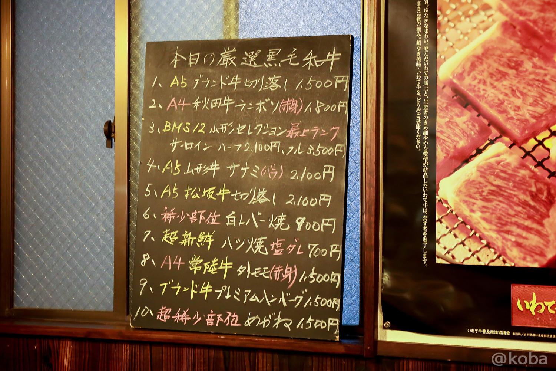 03本日の厳選和牛 メニュー 小岩 焼肉市場 2号店